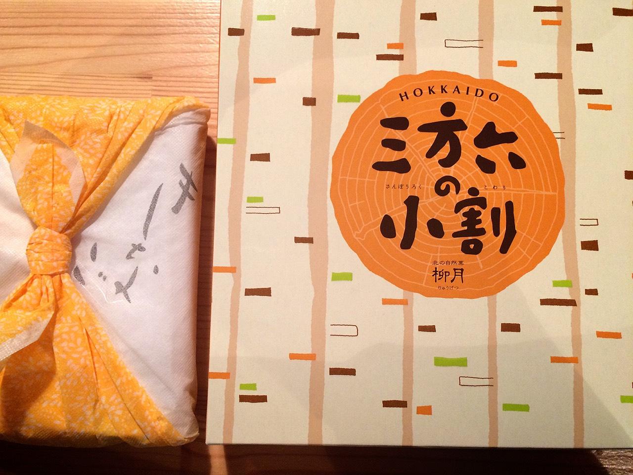 東京の風俗エステ店へ。北海道札幌の女性。