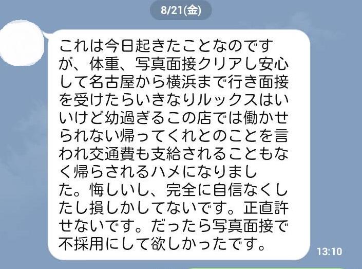 名古屋から横浜への出稼ぎ風俗で写メ面接OKだったのに現地不採用のトラブル報告
