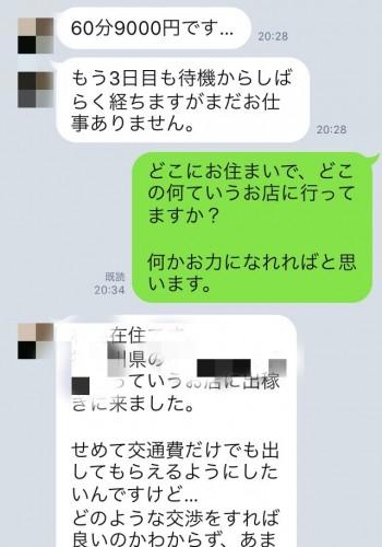 出稼ぎトラブルLINE1604014
